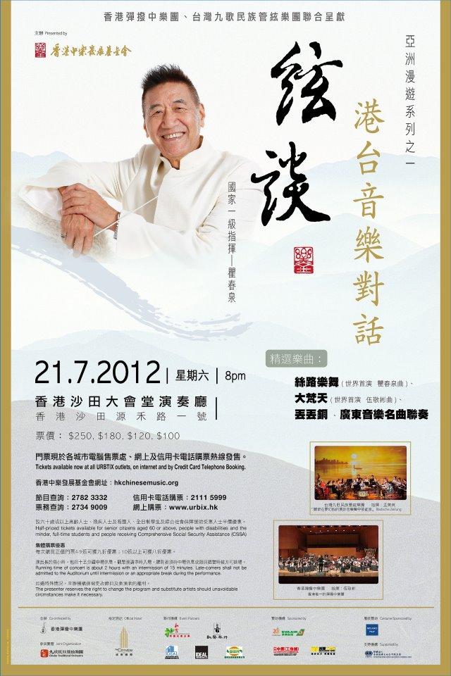 Concert_20120721